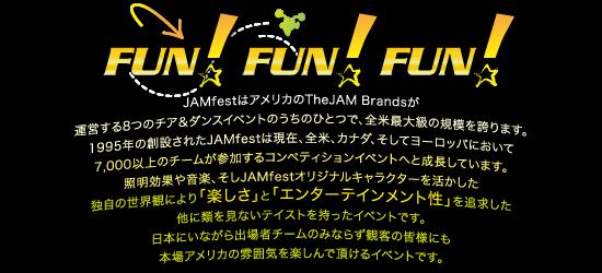 ジャムフェスジャパン | JAMFEST! JAPAN
